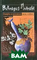 Смерть в осколках вазы мэбен. В 2-х томах.  Виктория Платова купить