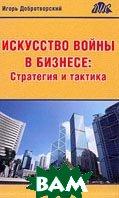 Искусство войны в бизнесе: Стратегия и тактика  Добротворский И.Л. купить