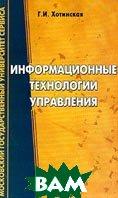 Информационные технологии управления: Учебное пособие   Хотинская Г.И. купить
