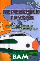 Перевозки грузов железнодорожным транспортом: Справочное пособие. 2-издание   Савин В.И. купить