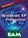 Windows XP Professional  Марк Майнази купить