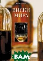 ВИСКИ МИРА  Эркин Тузмухамедов купить