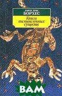 Книга вымышленных существ  Серия: Азбука-классика   Хорхе Луис Борхес купить