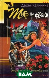 Тигр во фраке  Дарья Калинина купить