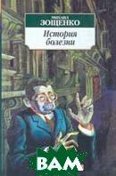 История болезни  Серия: Азбука-классика  Зощенко М. купить