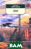 1984 Серия: Азбука-классика  Джордж Оруэлл купить