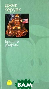 Бродяги Дхармы  Серия: Bibliotheca stylorum  Джек Керуак купить