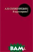 В круге первом Собрание сочинений  Солженицын А.И. купить