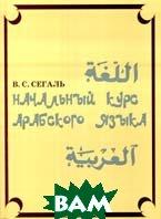 Начальный курс арабского языка  Сегаль В.С. купить