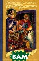 Зловещая лесопилка. Книга 4  Сникет Л. купить