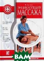 Энциклопедия массажа:  Практическое руководство  Васичкин В.И. купить