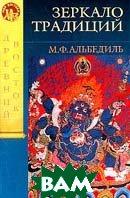 Зеркало традиций: Человек в духовных традициях Востока  Альбедиль М.Ф. купить