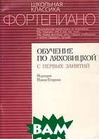 Обучение по Ляховицкой. Фортепиано (1-3 годы обучения)   Ляховицкая купить