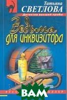 Ведьма для инквизитора: Роман  Т. В. Светлова купить