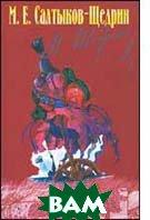 М. Е. Салтыков-Щедрин. Собрание сочинений в 8 томах. Том 4.   Салтыков-Щедрин М.Е.  купить