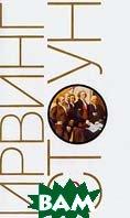 Те, кто любит . Собрание сочинений в 13 томах. Том 9  Стоун И. купить