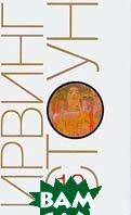 Те, кто любит (окончание). Собрание сочинений в 13 томах. Том 10  Стоун И. купить