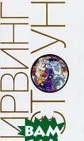 Страсти ума, или жизнь Фрейда Собрание сочинений в 13 томах. Том 11(часть 1,2)  Стоун И. купить