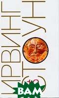 Греческое сокровище Собрание сочинений в 13 томах. Том 13  Стоун И. купить