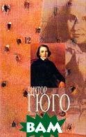 Поезия: Оды, баллады, стихотворения  Собрание сочинений в 14 томах. Том 12  Гюго В. купить