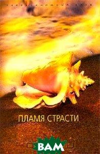Пламя страсти  Финч К. купить