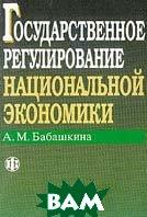 Государственное регулирование национальной экономики: Учебное пособие   Бабашкина А.М. купить