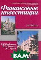 Финансовые инвестиции: Учебник   Барбаумов В.Е., Гладких И.М. купить