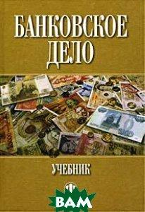 Банковское дело  5-е издание  Белоглазова Г. Н. купить