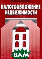 Налогообложение недвижимости  Березин М.Ю. купить