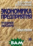 Экономика предприятия Учебное пособие 3-е издание  Грузинов В.П., Грибов В.Д. купить