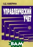Управленческий учет: системы, методы, процедуры  О. Д. Каверина купить