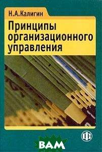 Принципы организационного управления  Калигин Н. А. купить