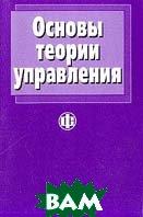 Основы теории управления: Учебник  Парахина В.Н., Ушвицкий Л.И. купить