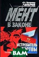 Истребитель братвы  Владимир Колычев купить