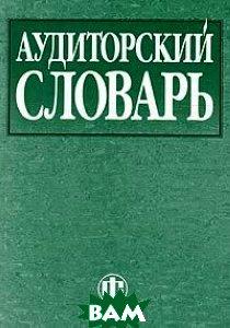 Аудиторский словарь  Соколов Я.В., Бычкова С.М. купить