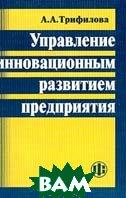 Управление инновационным развитием предприятий  Трифилова А. А. купить