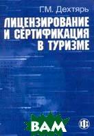 Лицензирование и сертификация в туризме  Дехтярь Г. М. купить