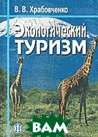 Экологический туризм  Храбовченко В. В. купить