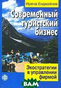 Современный туристский бизнес. Экостратегии в управлении фирмой.   Енджейчик Ирена купить