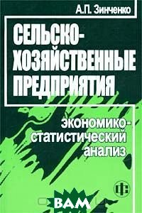 Сельскохозяйственные предприятия: экономико-статистический анализ  Зинченко А.П. купить