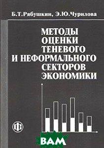 Методы оценки теневого и неформального секторов экономики   Рябушкин Б.Т. Чурилова Э.Ю. купить