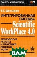 Интегрированная система Scientific WorkPlace 4.0: Технология работы и практика решения задач  Давыдов В. Г. купить