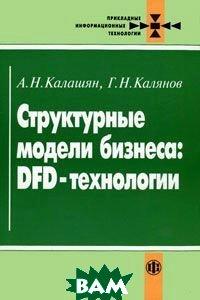 Структурные модели бизнеса: DFD-технологии  Калашян А.Н., Калянов Г.Н. купить
