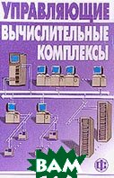Управляющие вычислительные комплексы: Учебное пособие  Прохоров Н.Л., Егоров Г.А. купить