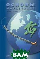 Основы маркетинга  9-е издание  Филип Котлер, Гари Армстронг купить