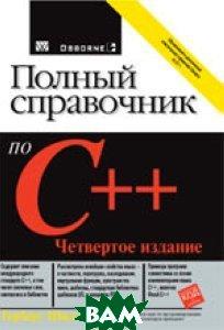 Полный справочник по C++  4-е издание  Герберт Шилдт купить