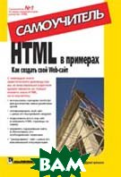HTML в примерах. Как создать свой Web-сайт. Самоучитель   Дригалкин В.В. купить