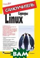 Серверы Linux. Самоучитель  Птицын К. А. купить