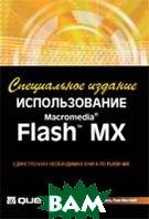 Использование Macromedia Flash MX. Специальное издание   Майкл Гурвиц, Лора Мак-Кейб купить