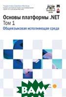Основы платформы .NET, том 1. Общеязыковая исполняющая среда   Дон Бокс, Крис Селлз купить